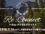 7月14日(土)【Re:Connect】1-DAYデジタルデトックス@すぎの子キャンプ場スイス村