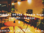 7月24日(火)【Enlight】Digital Detox with Yoga & Music
