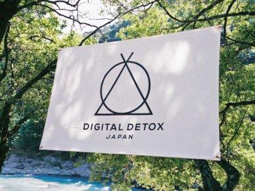 体験レポ【Re:Connect】1-DAYデジタルデトックス@すぎの子キャンプ場スイス村