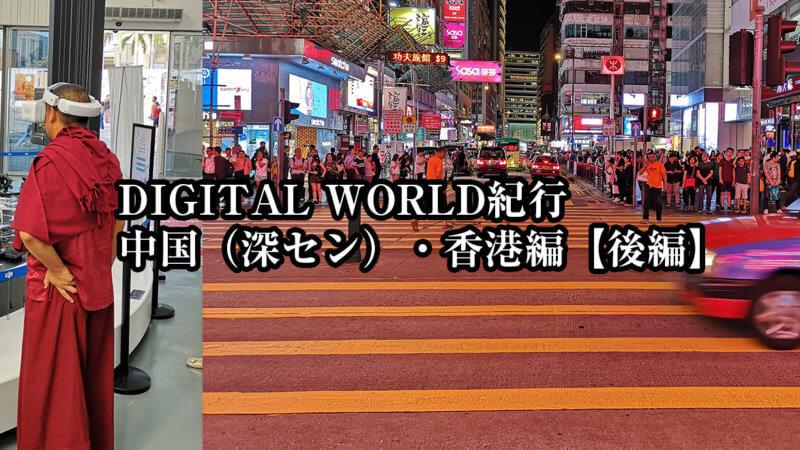 【DIGITAL WORLD紀行】中国(深セン)・香港編(後編)