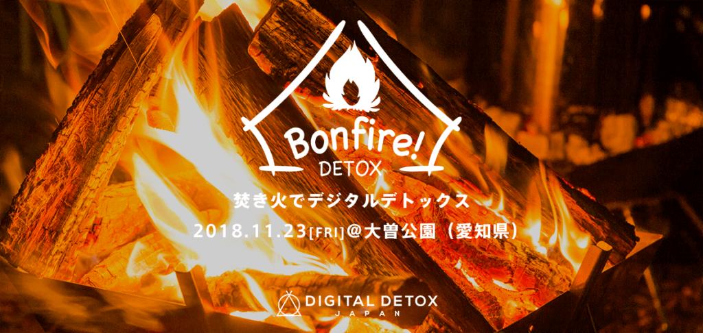 11月23日(祝金)焚き火でデジタルデトックス in 大曽公園