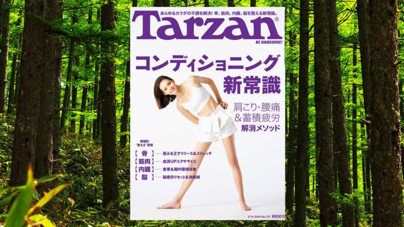 本日発売の『Tarzan』に取材協力させていただきました。