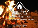 4月6日(土)15時開始☆焚き火でデジタルデトックス in 愛知県民の森