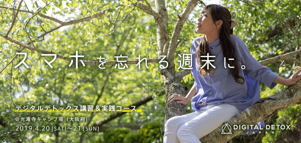 【大阪】4月20日〜21日(土日)「デジタルデトックス講習・実践コース」