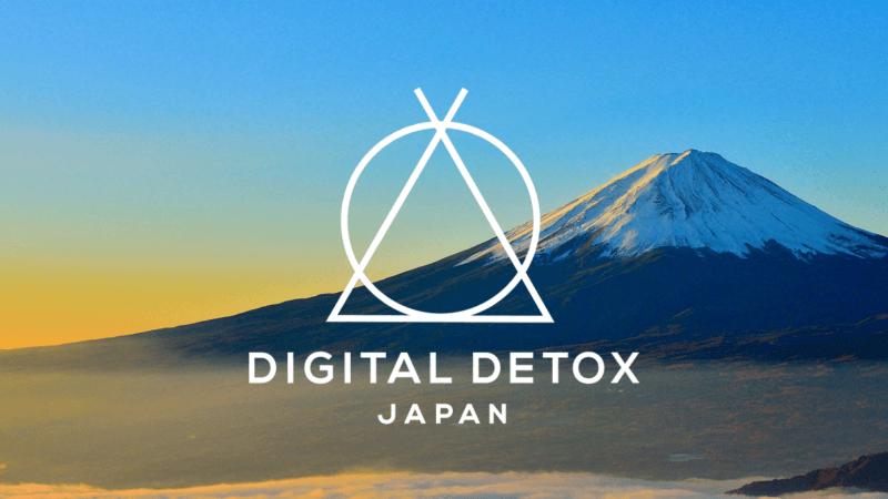 令和に考える。私たちデジタルデトックスジャパンの役割
