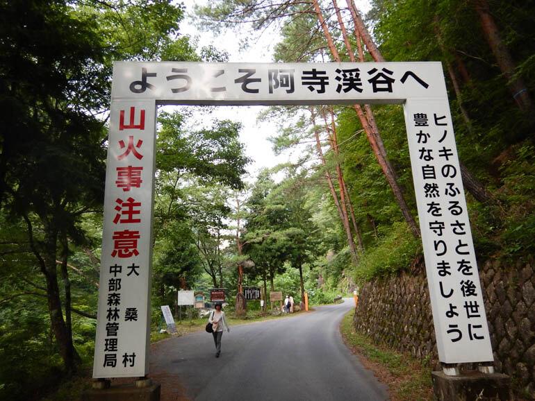 阿寺渓谷の入り口