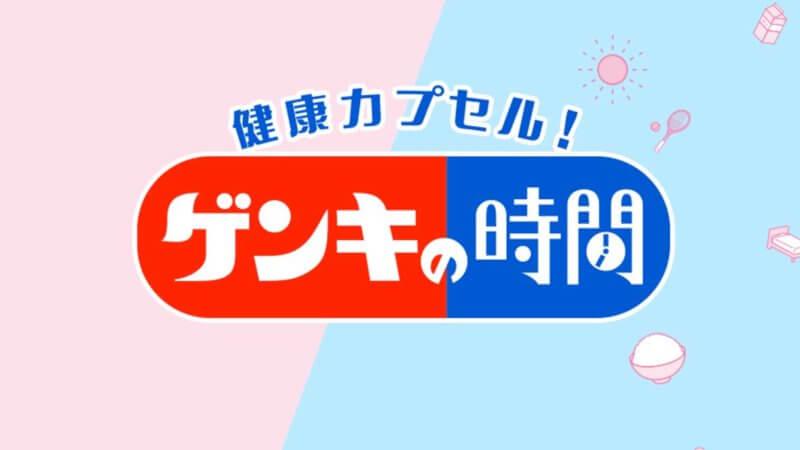 明日6月9日(日)朝7時のTBS系番組「健康カプセル!ゲンキの時間」でデジタルデトックスが放映されます。