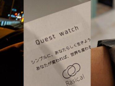 デジタルデトックスをサポート!紙感覚の時計「クエストウォッチ」試着レビュー