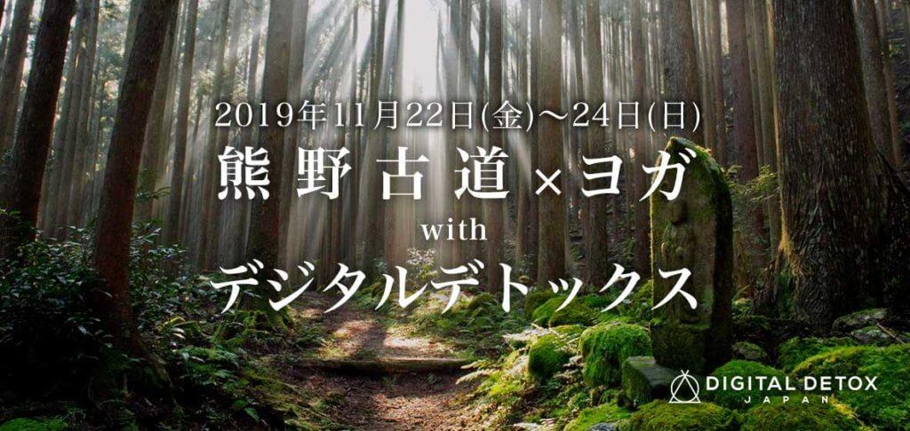 11月22日〜24日(金〜日)デジタルデトックスリトリート@熊野古道