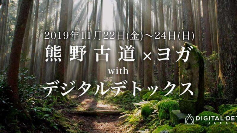 【スマホ依存対策】イベント「デジタルデトックスリトリート@熊野古道」を開催します。(2019年11月22〜24日)