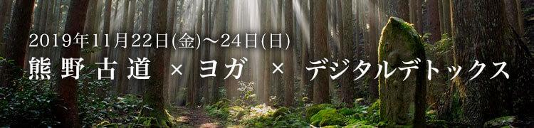 11月22日〜24日(金〜日)デジタルデトックス・リトリート@熊野古道【詳細はこちら】