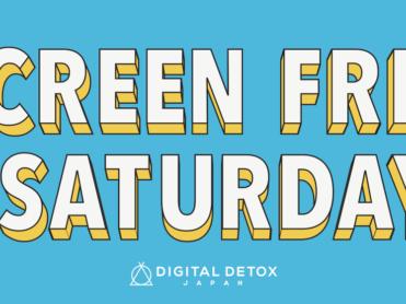 【第3回】SCREEN FREE SATURDAY – 無料オンラインデジタルデトックス