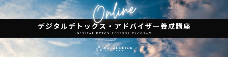 デジタルデトックス・アドバイザー養成講座