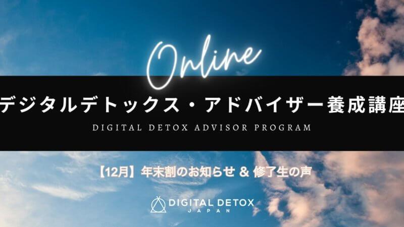 【デジタルデトックス・アドバイザー養成講座】12月のキャンペーン情報&修了生の声