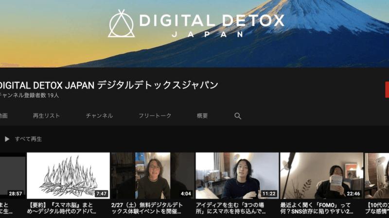 デジタルデトックスのやり方から最新の知識まで! YouTubeチャンネルを開設しました。