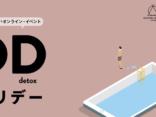 【クーリエ・ジャポン共同開催】つながらないオンライン・イベント「DDホリデー」