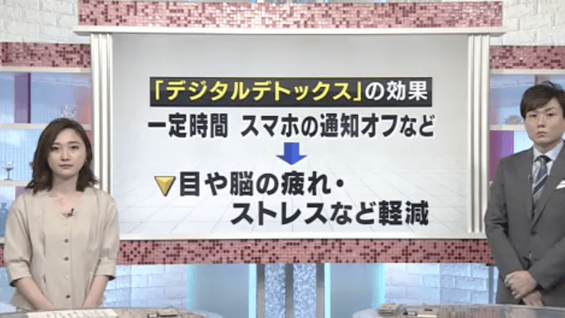 NHK「ほっとニュース北海道」にてデジタルデトックスが取り上げられました